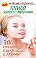 Книга женской мудрости. 500 советов для красоты и здоровья