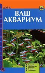 Ваш аквариум. Виды рыб. Обустройство аквариума. Заселение. Содержание