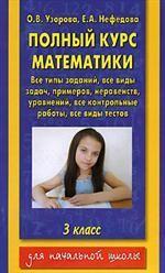 Полный курс математики, 3 класс
