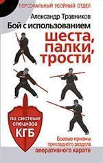Бой с использованием шеста, палки, трости. Боевые приемы прикладного раздела оперативного карате по системе спецназа КГБ