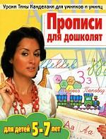 Прописи для дошколят. Для детей 5-7 лет