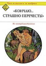 Скачать Кончаю. .. Страшно перечесть бесплатно К.Н. Атарова