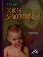 Основы демографии. Учебное пособие