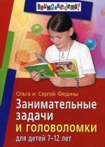 Занимательные задачи и головоломки для детей 7-12 лет. 2-изд