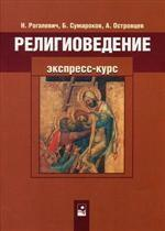 Религиоведение. Экспресс-курс. 4-е издание, стереотипное