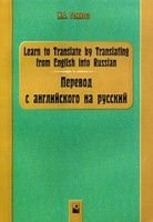 Перевод с английского на русский (Learn to Translate by Translating from English into Russian). Учебное пособие