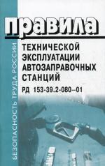 Правила технической эксплуатации автозаправочных станций РД 153-39.2-080-01
