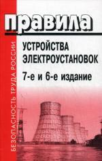 Правила устройства электроустановок. 7-е и 6-е изд