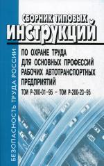 Сборник типовых инструкций по охране труда для основных профессий рабочих автотранспортных предприятий.  ТОИ Р-200-01-95-ТОИ Р-200-23-95