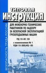 Типовые инструкция для инженерно- технических работни по надзору за безопасной эксплуатацией грузоподъемных машин РД 10-40-93 с изм РДИ 10-388-(40)-00