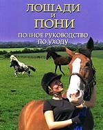 Лошади и пони. Полное руководство по уходу