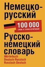 Скачать Немецко-русский.Русско-немецкий словарь бесплатно Л.С. Блинова