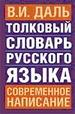Толковый словарь русского языка: Совр. написание