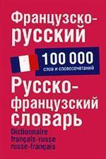 Скачать Французско-русский, русско-французский словарь бесплатно О. Раевская