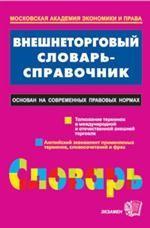 Внешнеторговый словарь-справочник