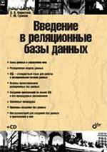 Введение в реляционные базы данных (+CD)