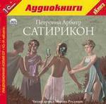 1С:Аудиокниги. Петроний Арбитр. Сатирикон