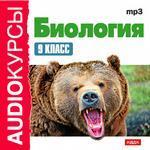 Аудиокурсы. Биология. 9 класс (mp3-CD) (Jewel)