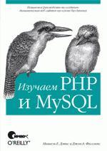 Изучаем PHP и MySQL, 2-е издание (файл PDF)