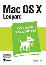 Mac OS X Leopard. Основное руководство (файл PDF)