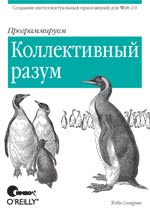 Программируем коллективный разум (файл PDF)