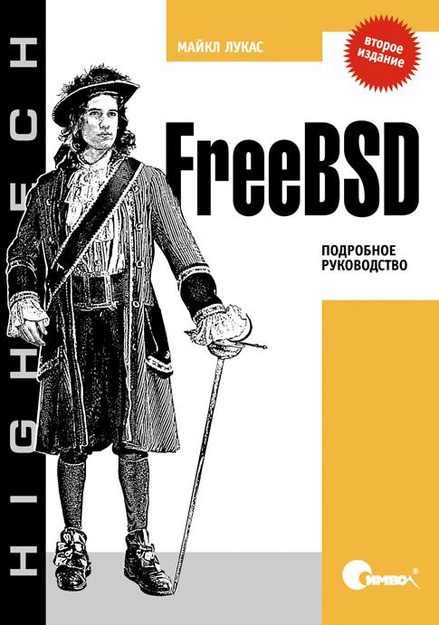 FreeBSD. Подробное руководство, 2-е издание (файл PDF)