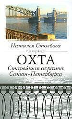 Охта. Старейшая окраина Санкт-Петербурга