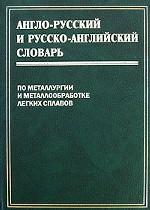Англо-русский и русско-английский словарь по металлургии и металлообработке легких сплавов