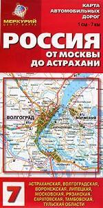 Карта автомобильных дорог. Россия. От Москвы до Астрахани
