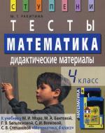 Математика. 4 класс. Тесты. Дидактические материалы. 7-е издание