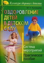 Оздоровление детей в детском саду. Система мероприятий