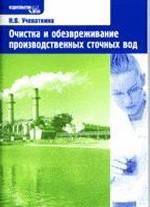 Очистка и обезвреживание производственных сточных вод. Текст лекций. Часть 2