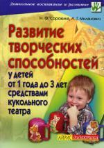 Развитие творческих способностей у детей от 1 года до 3 лет средствами кукольного театра. 2-е издание