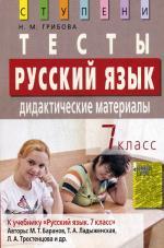 Русский язык 7 класс.Тесты. Дидактические материалы. 2-е изд