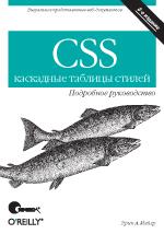 CSS - каскадные таблицы стилей. Подробное руководство, 3-е издание (файл PDF)