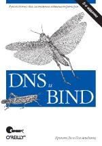 DNS и BIND, 5-е издание (файл PDF)
