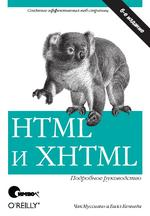 HTML и XHTML. Подробное руководство, 6-е издание (файл PDF)