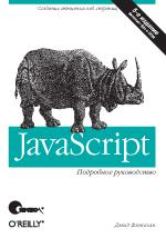 JavaScript. Подробное руководство, 5-е издание (файл PDF)