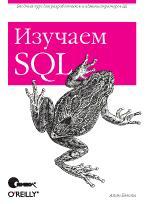 Изучаем SQL (файл PDF)