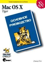 Mac OS X Tiger. Основное руководство (файл PDF)