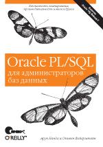 Oracle PL/SQL для администраторов баз данных (файл PDF)