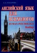 Human psychology Readings. Английский язык для психологов