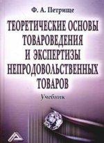 Теоретические основы товароведения и экспертизы непродовольственных товаров