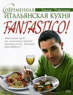 Fantastico! Современная итальянская еда