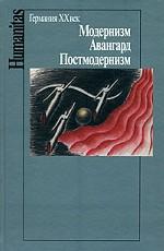Германия ХХ век. Модернизм, авангард, постмодернизм (Humanitas)