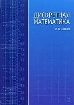 Дискретная математика: Уч.пособие, 2-е изд., испр