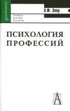 Психология профессий / 5-е изд.