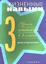 Жизненные навыки 3кл [Рабочая тетрадь]