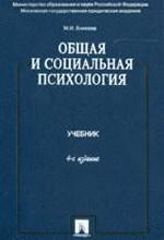 Общая и социальная психология. Учебник. 4-е издание, переработанное и дополненное