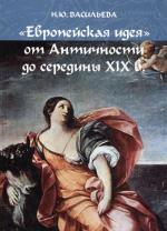 Европейская идея от Античности до середины XIX  века